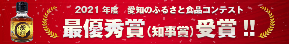 鰻ナンプラー鰻能(ばんのう)が、2021年度愛知のふるさと食品コンテスト最優秀賞(知事賞)受賞しました。