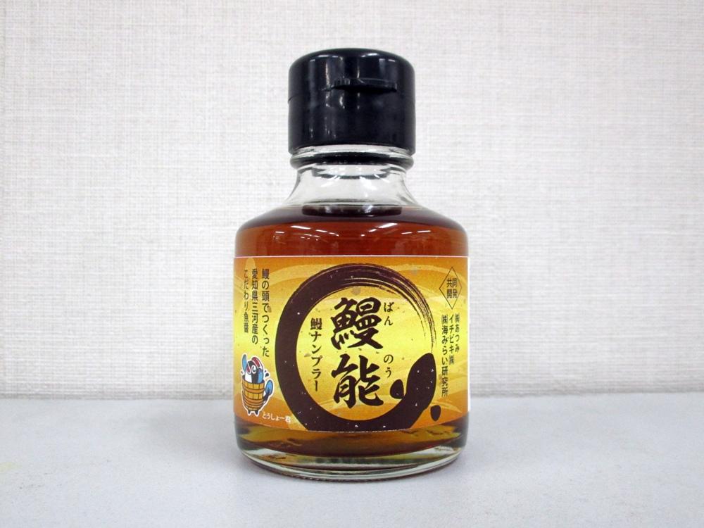 うなぎ魚醤「鰻能(ばんのう)」鰻(う)ナンプラー